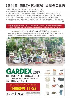 ガーデンEXPO2017AW概要_HP掲載用