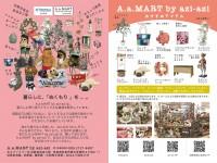 A.a.MART by azi-azi